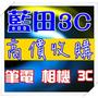 藍田3c專業收購網