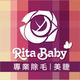 創作者 Rita Baby Waxing 的頭像