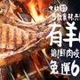 中秋節烤肉推薦