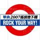 創作者 rock2008 的頭像