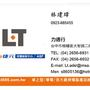 中港梧棲電腦維修