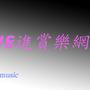 18進賞樂網