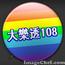 大喜108