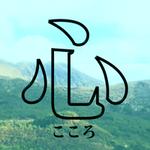 K子 (Kokoro)
