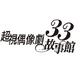 創作者 33故事館 的頭像