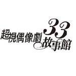 33故事館