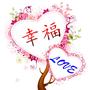幸福love