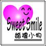 SweetSmile婚禮小物