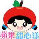 蘋果甜心漾 圖像