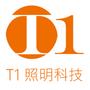 T1照明科技