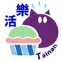 tainanlohas 樂活台南二站