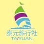 泰元旅行社