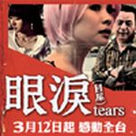 tears2009