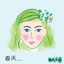橄欖小姐 圖像