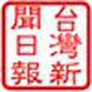 台灣新聞日報 圖像