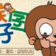 創作者 猴囝仔 的頭像