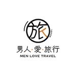 「男人」愛旅行