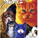 warriorcats 圖像