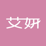 AYI-艾妍