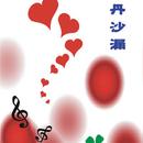 松葉牡丹 圖像