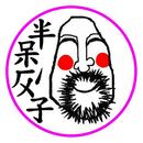 半呆鬍子 圖像