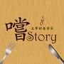 嚐story