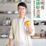 王明勇食養專家