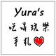 創作者 Yura 的頭像